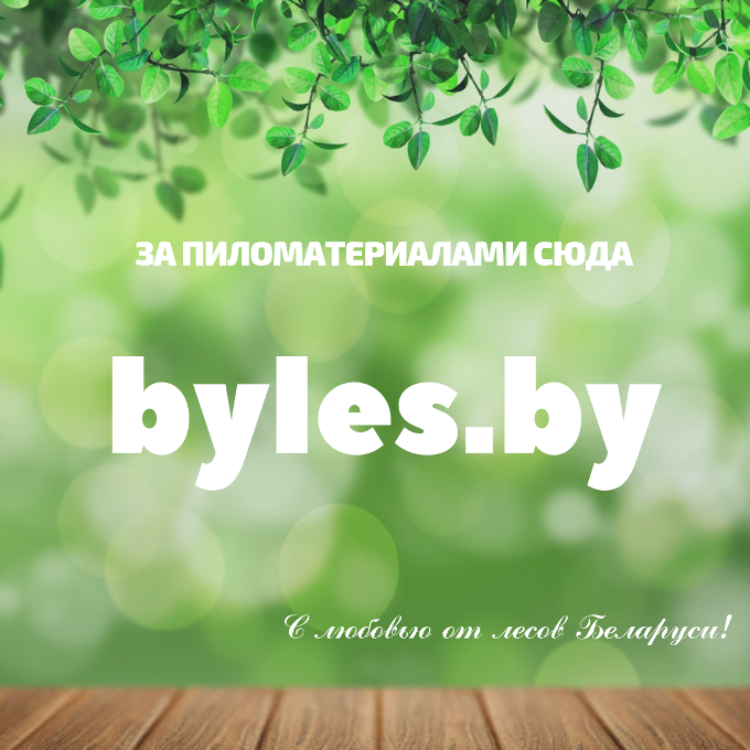 byles.png