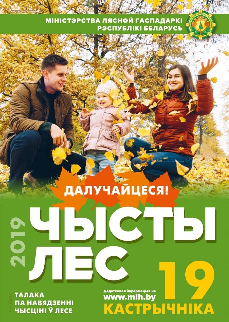 Чысты лес 2019.jpg